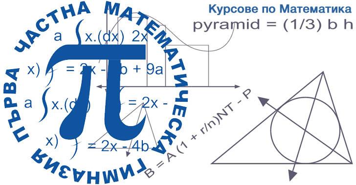 Уроци и курсове по математика в ПЧМГ - Първа Частна Математическа Гимназия