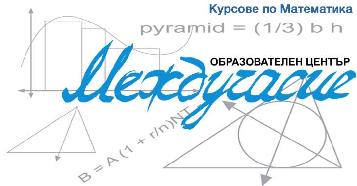 Уроци и курсове по математика в образователен център Междучасие