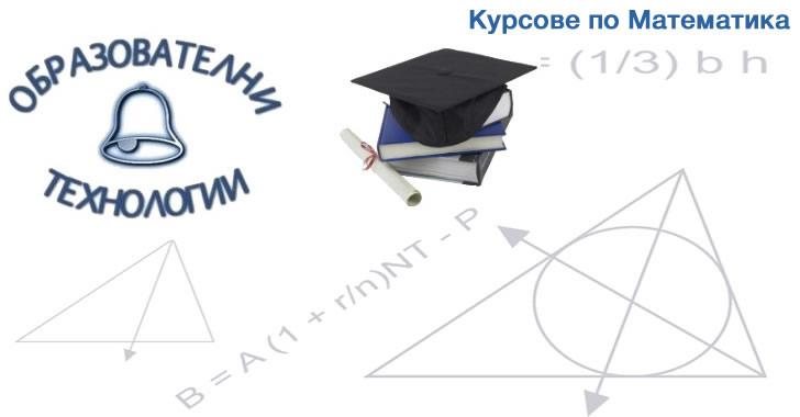 Уроци и курсове по математика в  Образователни Технологии