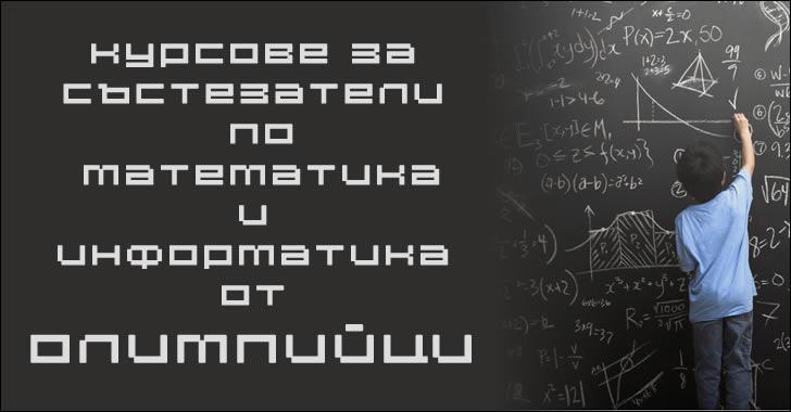 Уроци и курсове по математика в Олимпийци