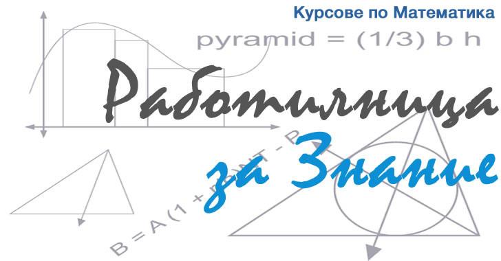 Уроци и курсове по математика в Работилница за Знание