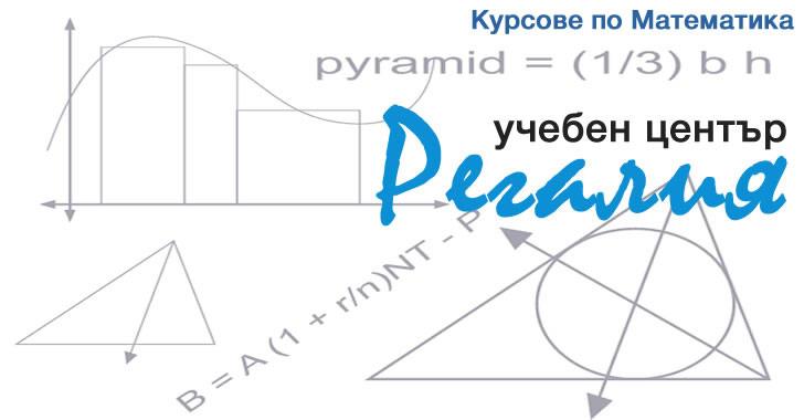 Уроци и курсове по математика в учебен център Регалия