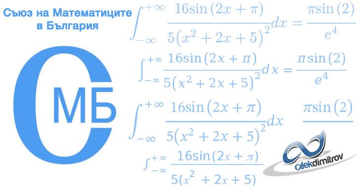 Съюз на математиците в България