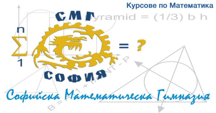 Уроци и курсове по математика в Софийска Математическа Гимназия - СМГ