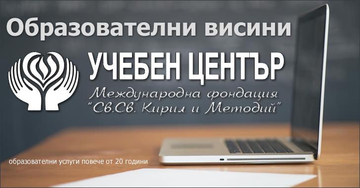 Уроци и курсове в Образователни Висини към фондация Св. Св. Кирил и Методий