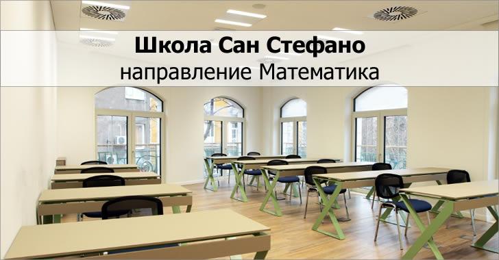 Уроци и курсове по математика в школа Сан Стефано