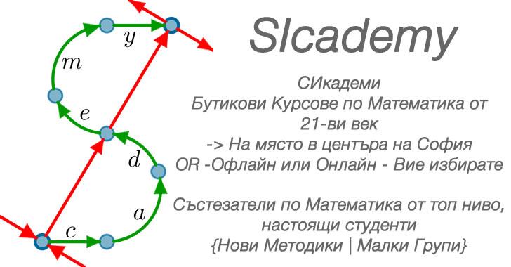 Уроци и курсове по математика в Sicademy