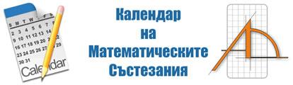 Актуален календар на математическите състезания
