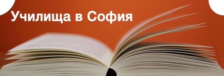 Класация на училищата в София