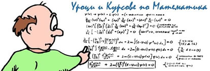 Уроци, курсове и школи по математика