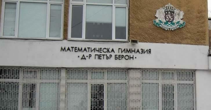 МГ Варна