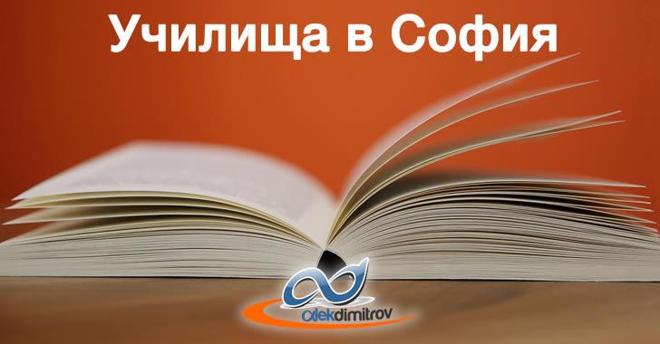 Гимназии в София