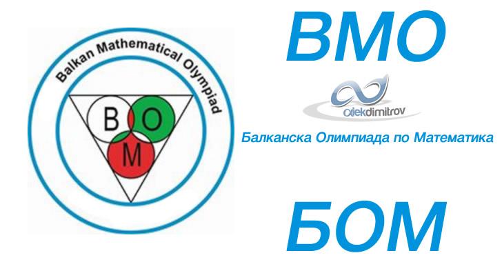 Балканска Олимпиада по Математика