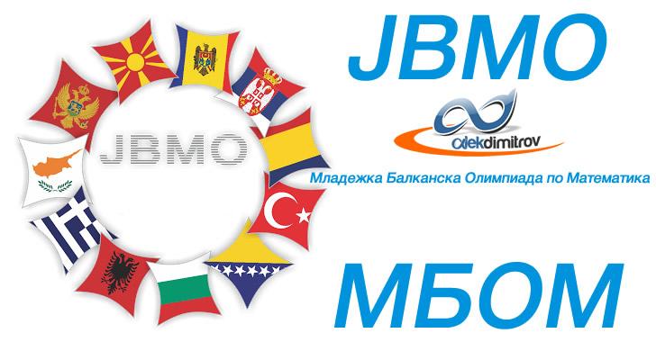 Младежка Балканска Олимпиада по Математика
