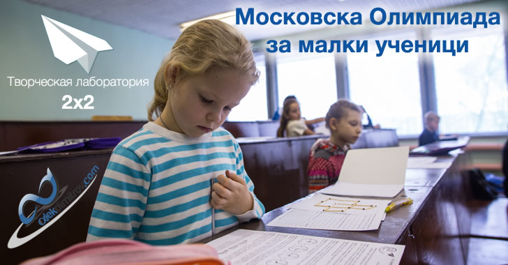 Московска Олимпиада за малки ученици