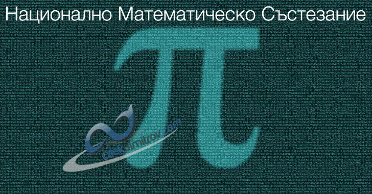 Европейско Кенгуру - Национален кръг - Национално Математическо Състезание - НМС
