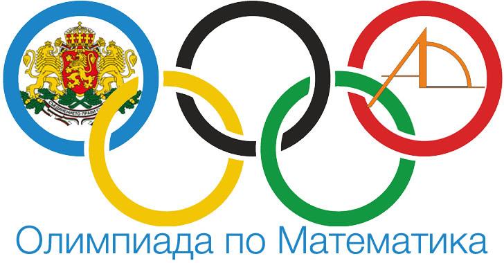 Национална Олимпиада по Математика
