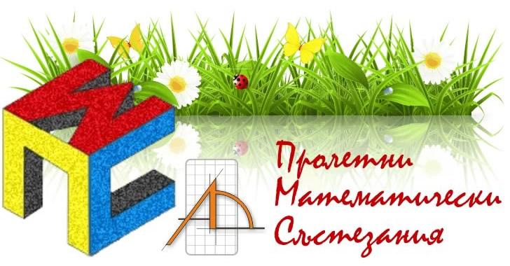 Пролетни Математически Състезания