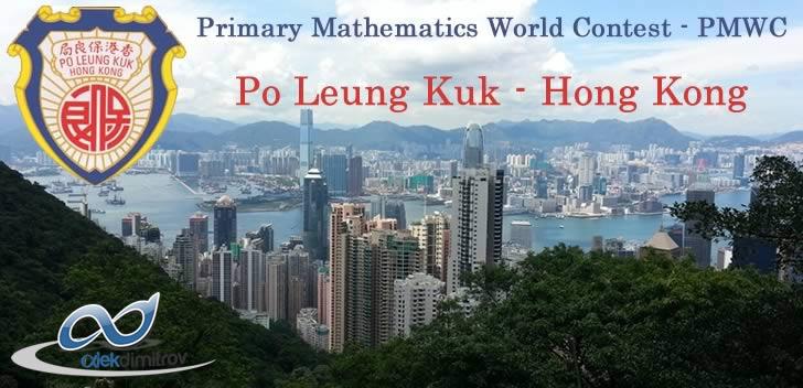 Primary Mathematics World Contest - PMWC
