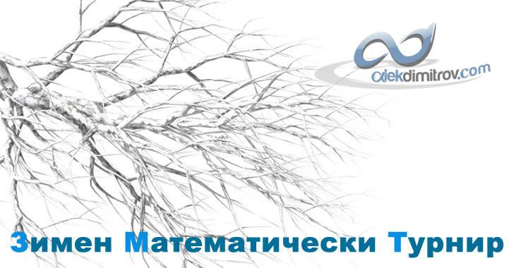 Зимен Математически Турнир