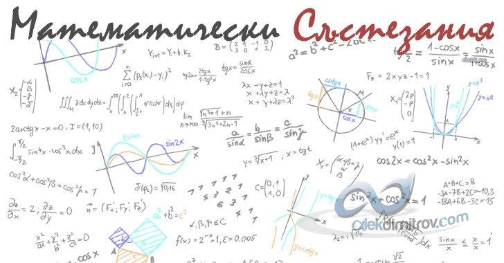 Състезания по Математика