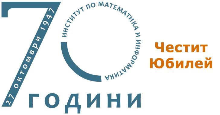 70 години Институт по математика и информатика