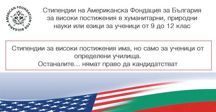 Американска фондация за България подпомага талантите на България, но само ако учат в определени училища