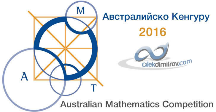 Australian Mathematics Competition - AMC 2016