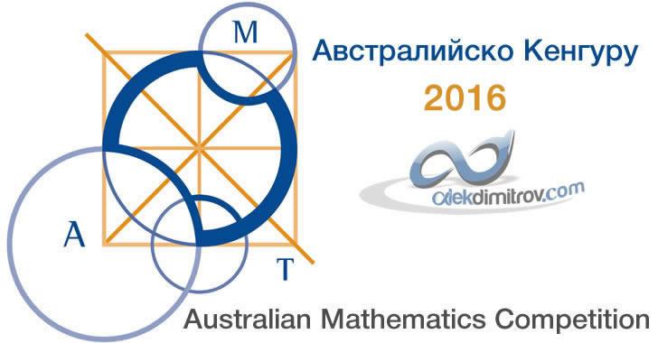 Australian Mathematics Competition - AMC 2016