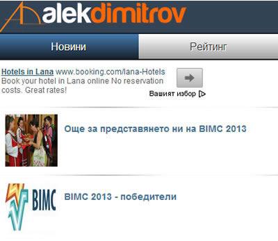 AlekDimitrov.com вече и с мобилна версия