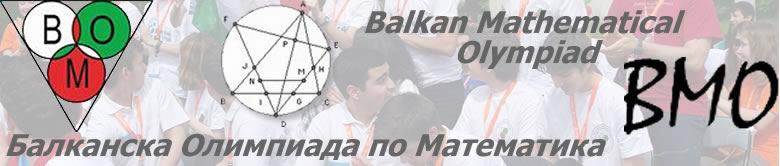32-ра Балканска Олимпиада по Математика - BMO 2015