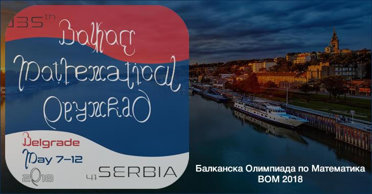 България отново е номер 1 на Балканска Олимпиада по Математика 2018