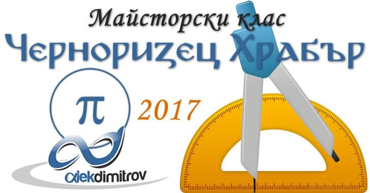 Майсторски клас Черноризец Храбър 2017