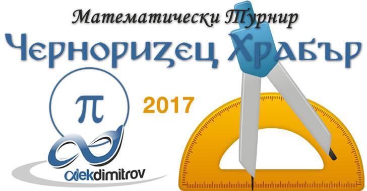 Математически турнир Черноризец Храбър 2017