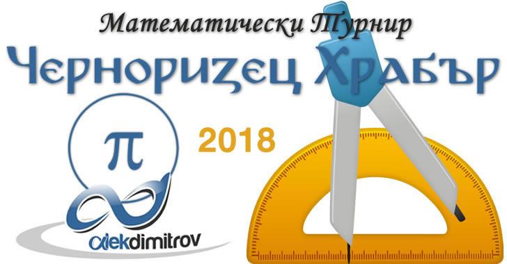 Задачи и отговори от Черноризец Храбър 2018