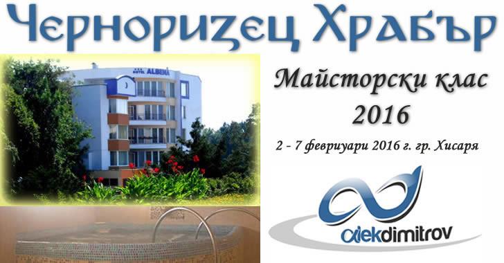 Майсторски клас Черноризец Храбър 2016
