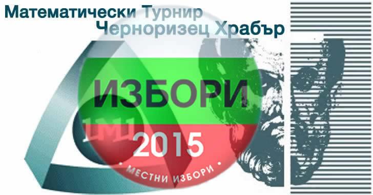 Хаос с провеждането на Черноризец Храбър 2015 в София - искаме парти и пици!