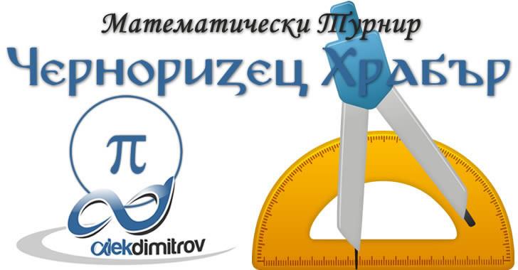 24-ти математически турнир Черноризец Храбър 2015 ще се проведе в 17 български града на 31 октомври