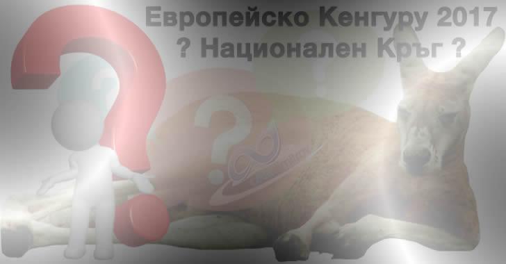 Кой лъже - МОН, Offnews или училище в Бургас?