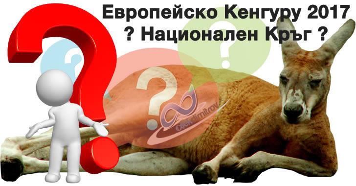 МОН, кой ще участва на национален кръг на Европейско Кенгуру?