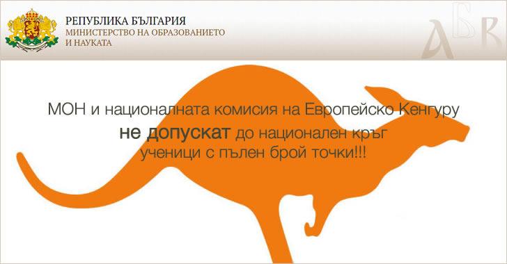 Министерство на Образованието дискриминира ученици
