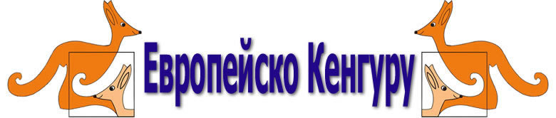 Европейско Кенгуру 2014 - Национален кръг