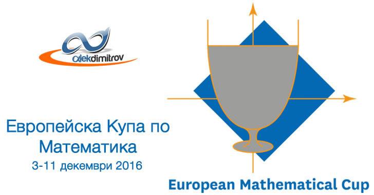 5-та Европейска купа по Математика