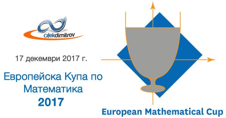 6-та Европейска купа по Математика