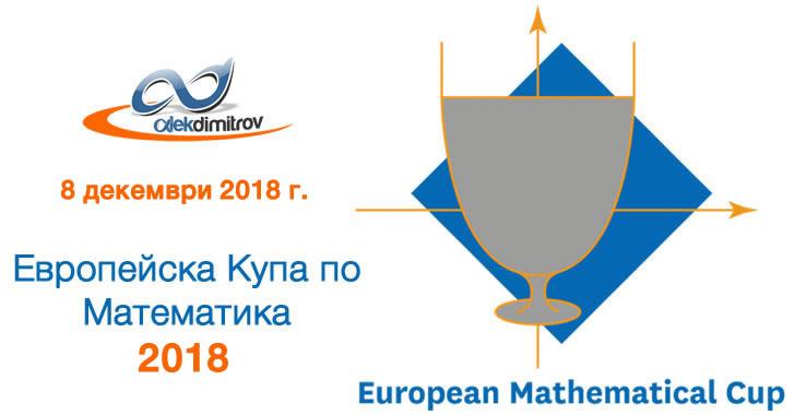 7-ма Европейска купа по Математика