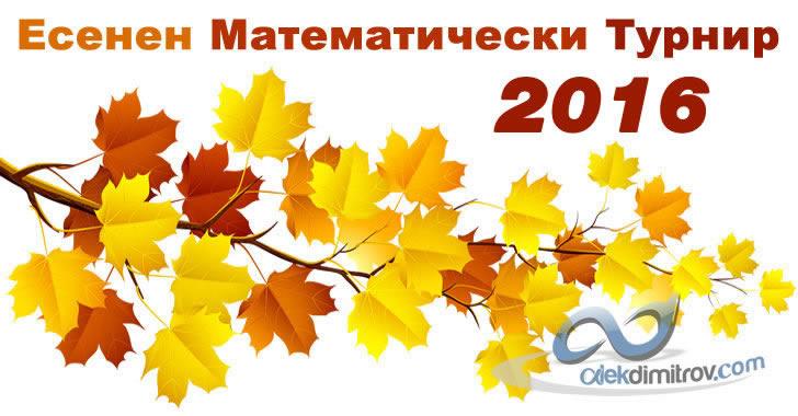 Есенен Математически Турнир - ЕМТ 2016
