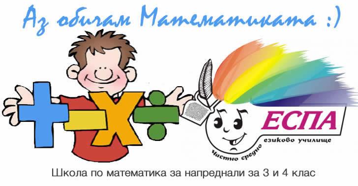 Стартира школа Математика за напреднали в училище ЕСПА