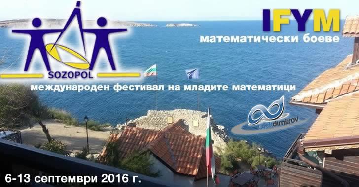 7-ми международен Фестивал на Младите Математици 2016