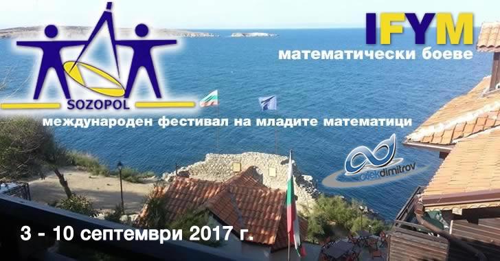 8-ми Международен Фестивал на младите математици