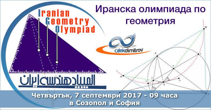 Иранска олимпиада по геометрия - IGO 2017